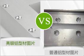 亮银铝型材对比普通铝型材