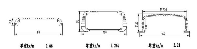 铝型材壳体