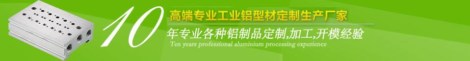 10年专业LED铝饰品加工经验